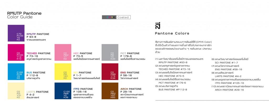 rmutp-pantone-color