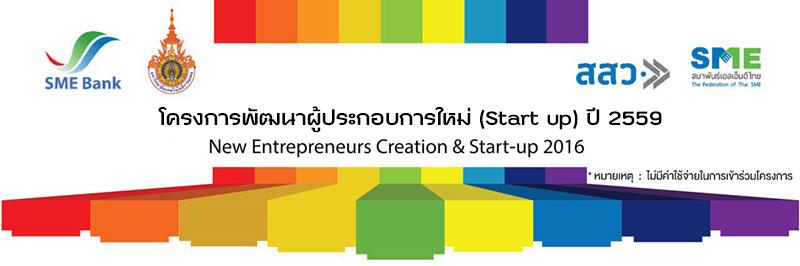 โครงการพัฒนาผู้ประกอบการใหม่ (Start up) ปี 2559