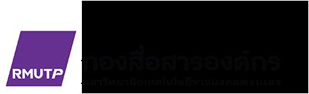 กองสื่อสารองค์กร มหาวิทยาลัยเทคโนโลยีราชมงคลพระนคร