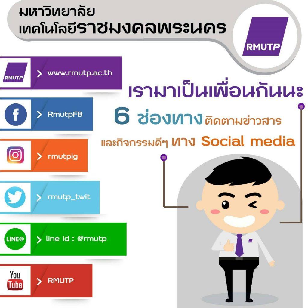 ช่องทางสื่อใหม่ social media ราชมงคลพระนคร